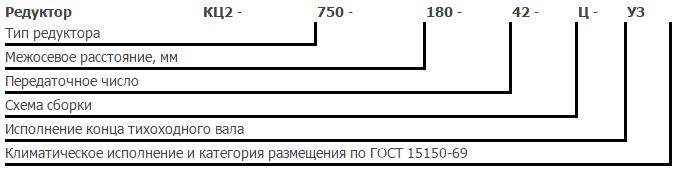 Условное обозначение редуктора кц2