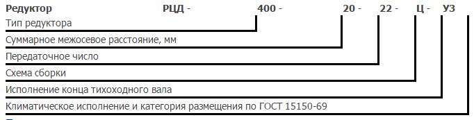 Условное обозначение редуктора рцд