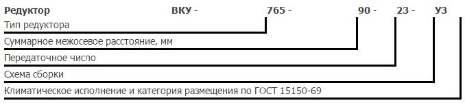Условное обозначение редуктора при заказе